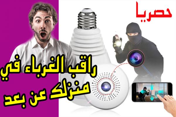 camera_lamp